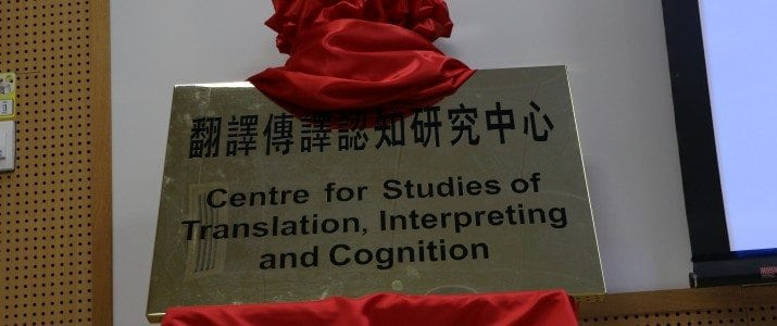 UM opens Centre for Studies of Translation, Interpreting and Cognition (CSTIC)