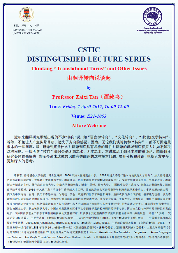 "CSTIC Distinguished Lecture Series: 'Thinking ""Translational Turns"" and Other Issues' by Prof. Tan Zaixi 