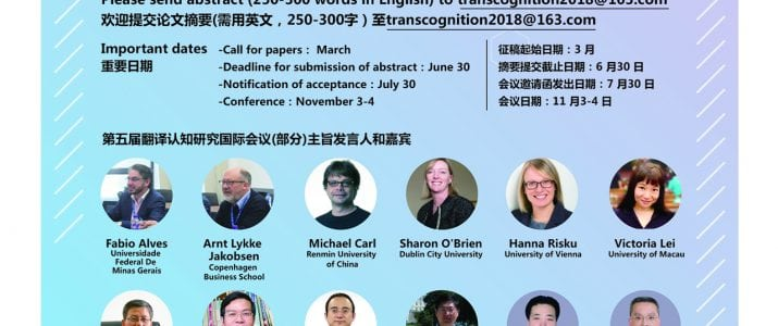 Call for Paper | CSTIC 5th Conference on Cognitive Research on Translation and Interpreting