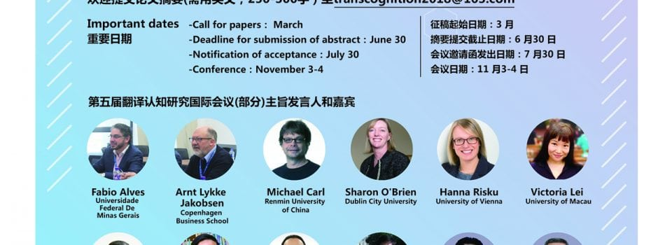 Call for Paper   CSTIC 5th Conference on Cognitive Research on Translation and Interpreting