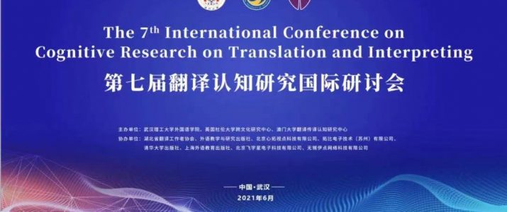 CALL FOR PAPERS-The 7 th International Conference on Cognitive Research on Translation and Interpreting