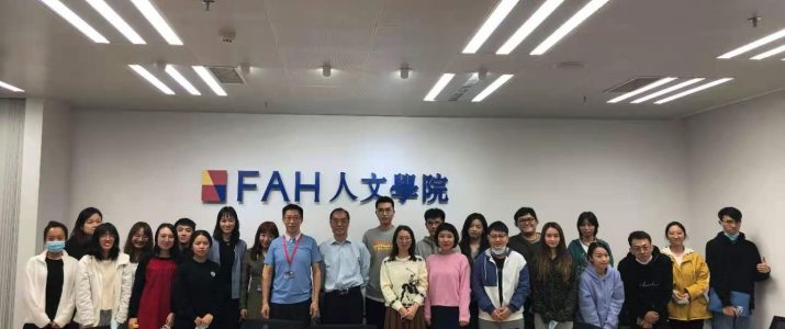 """FAH-DENG Distinguished Lecture Series:""""Professional Standards and Norms of Translation: Reflections from the Perspective of the Sociology of Law"""" by Prof. Zhao Junfeng   1 December 2020"""