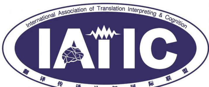 翻译传译认知国际联盟(IATIC)正式成立!
